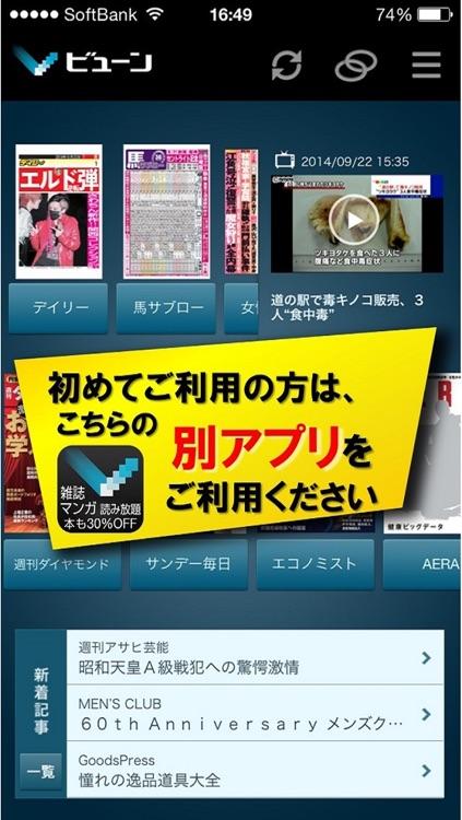 ビューン 〜雑誌、新聞、テレビニュースが読み放題〜