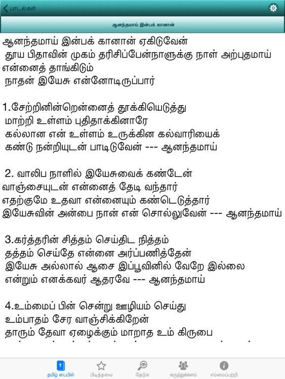 Tamil Bible for HD - Bible2all screenshot-3