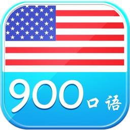 美式口语900句 免费版HD生活英语系列  听说英语新闻