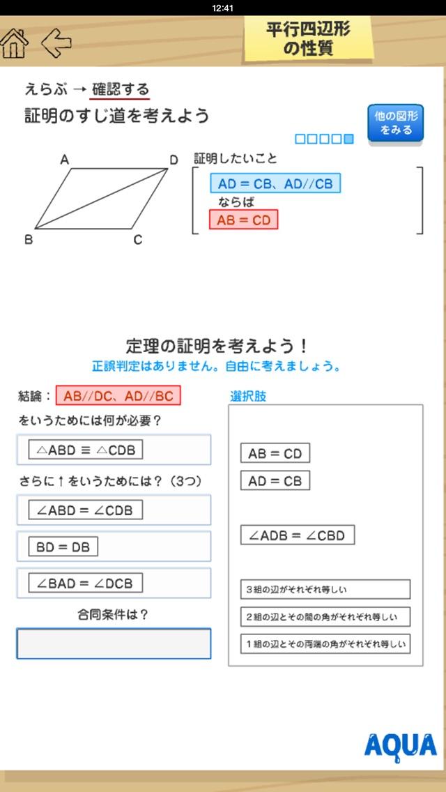平行四辺形の性質 さわってうごく数学「AQUAアクア」のおすすめ画像1
