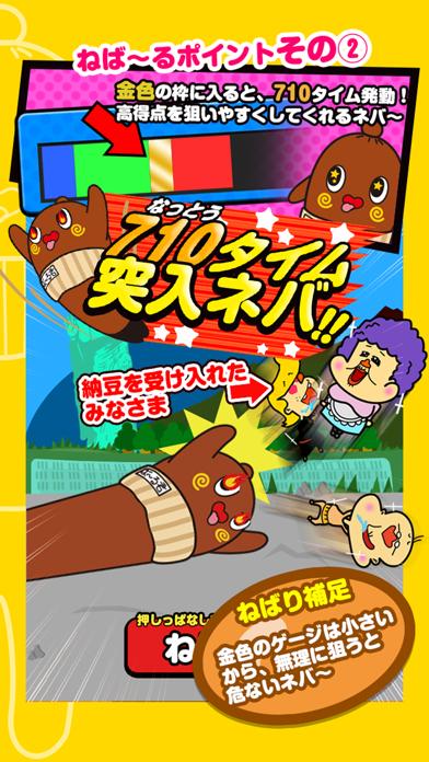 ねば~る君のねばれぇぇぇ!!のスクリーンショット4