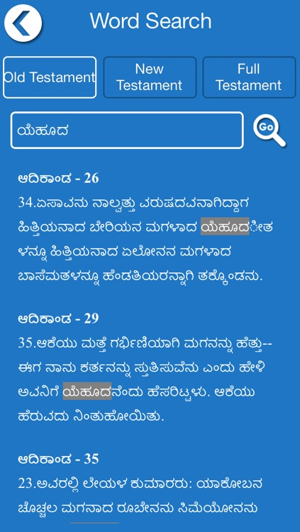 Kannada Bible Offline screenshot-2