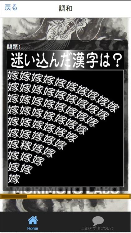漢字・仲間はずれ「トルネード」 screenshot-4