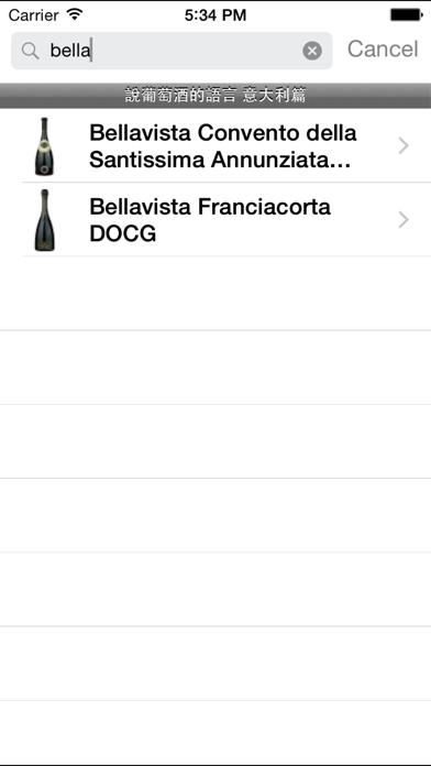 說意大利酒 Lite screenshot three