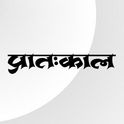 Pratahkal Newspaper