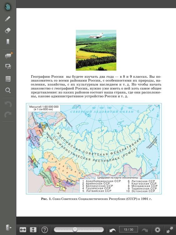 Электронные учебники ЛАНИТ screenshot-4