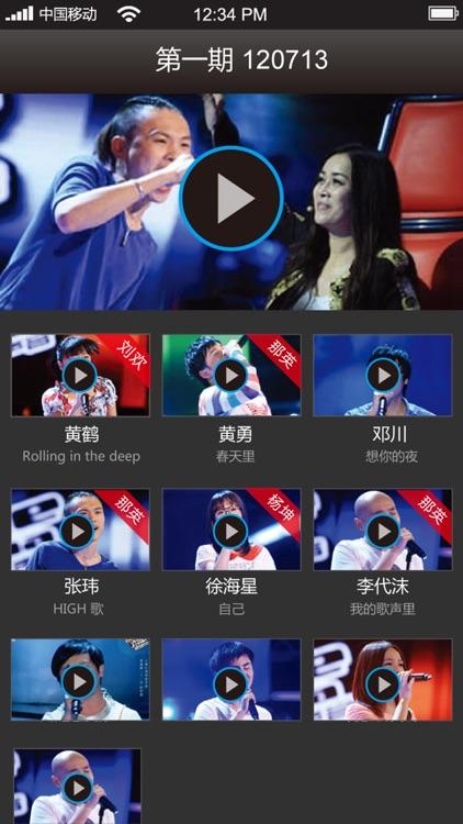 中国好综艺-全收录 screenshot-4