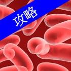 视频攻略 for 瘟疫公司 (Plague Inc.) icon