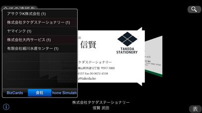 Biz.Cards ScreenShot3