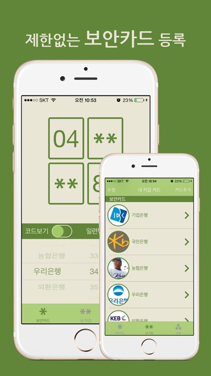 보안카드 screenshot-4