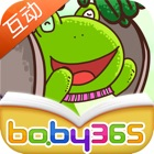 青蛙诺诺滑滑梯-双语绘本-baby365 icon