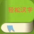 轻松汉字-入学必备 icon
