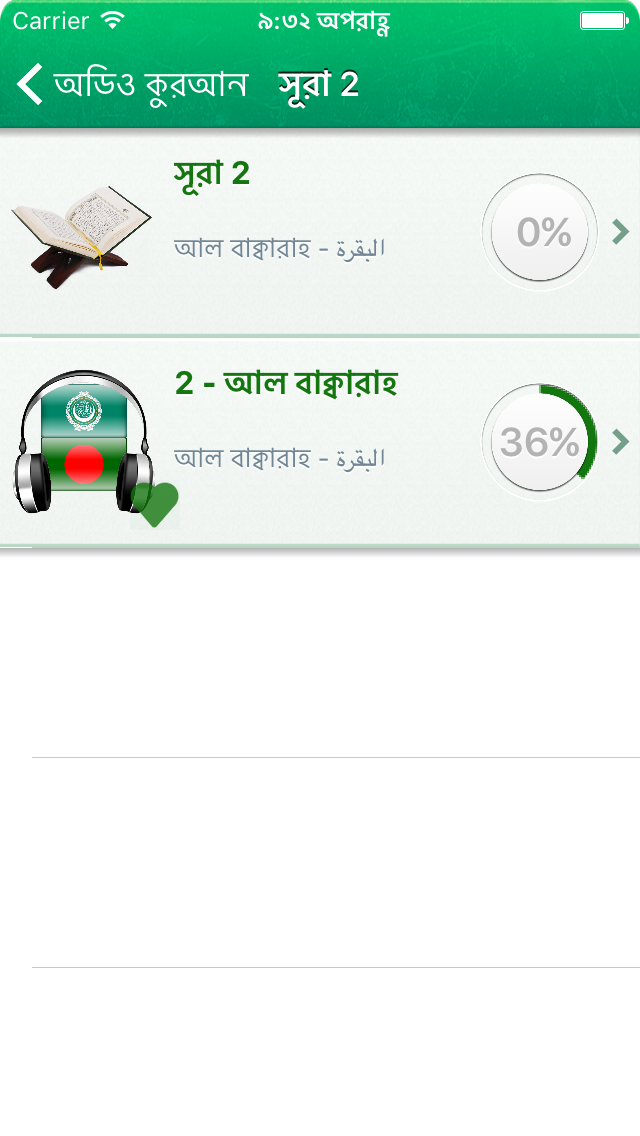 Quran Audio mp3 in Arabic and in Bangla / Bengali by