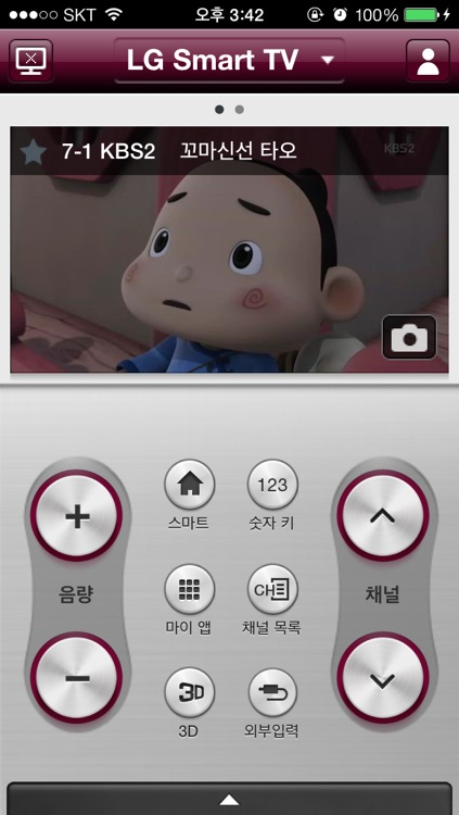 LG TV Remote screenshot-1
