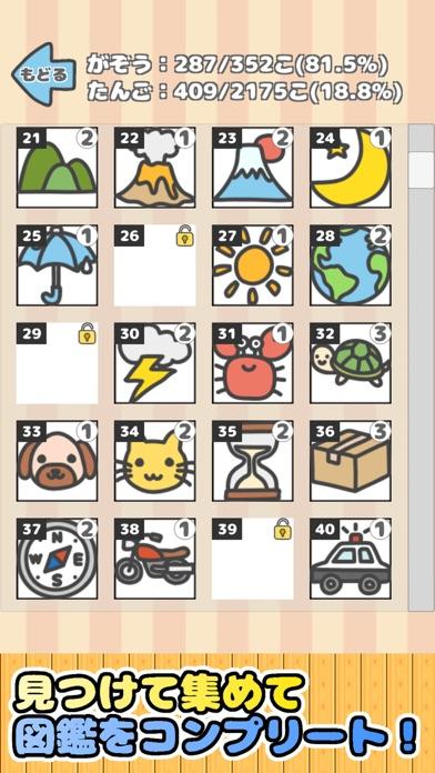 絵でしりとり 脳トレ革命ぴくとり!〜連想しりとりゲーム〜のスクリーンショット4