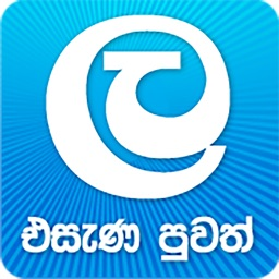 Lankadeepa for iPhone