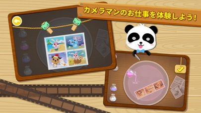 パンダの写真館 — BabyBusのおすすめ画像4