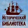 Историческая Библиотека - История России и мира - Книги по истории