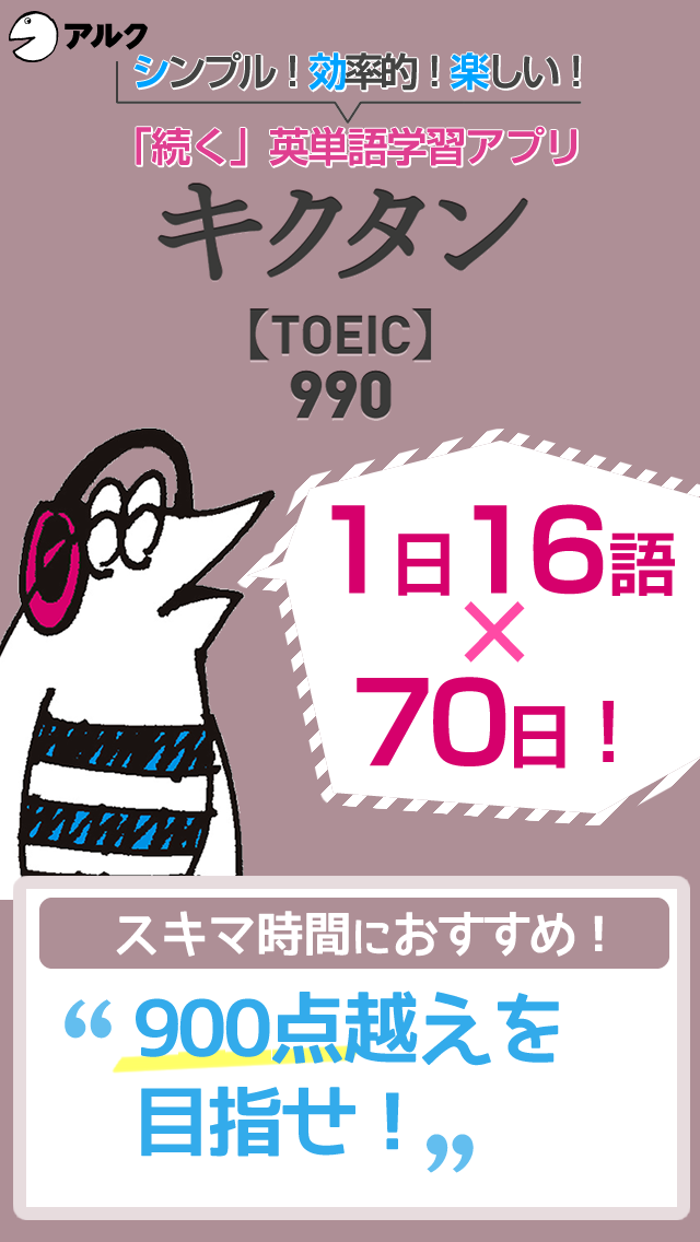 キクタンTOEIC(R) Test Score 990 ~聞いて覚える英単語~(アルク)のおすすめ画像1