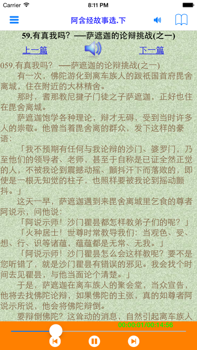 Agama Buddha audio story 2Screenshot of 1