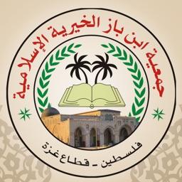 جمعية ابن باز الخيرية - قطاع غزة