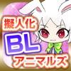 擬人化BLアニマルズ-腐女子向け放置ゲーム-