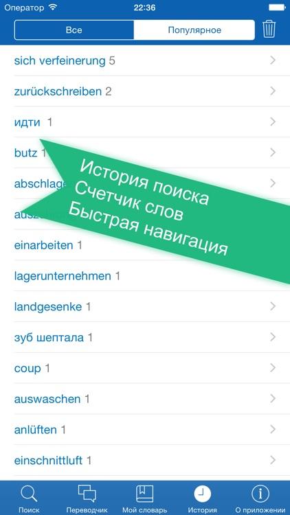 Russian <> German Offline Dictionary + Online Translator screenshot-4