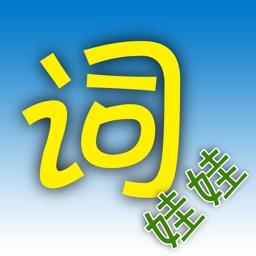 词娃娃 - 一款与众不同、内容丰富的在线汉语词/字典工具。