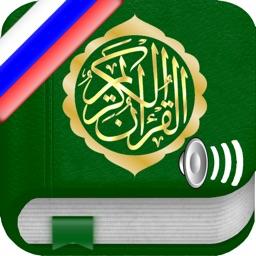 Quran Audio MP3 in Russian And Arabic - Коран Аудио в России и в арабском