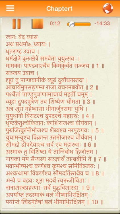 iBhagawadGita screenshot-4