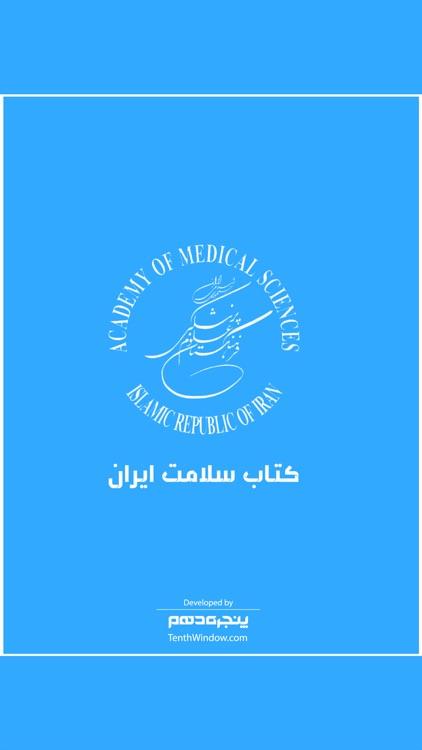 کتاب سلامت ایران