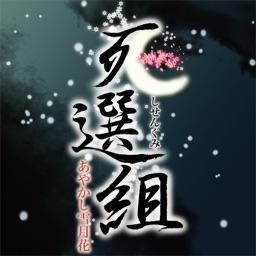 死選組〜あやかし雪月花〜