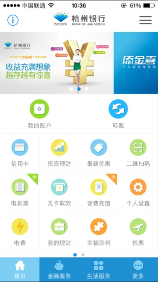 download 杭银钱包 apps 1