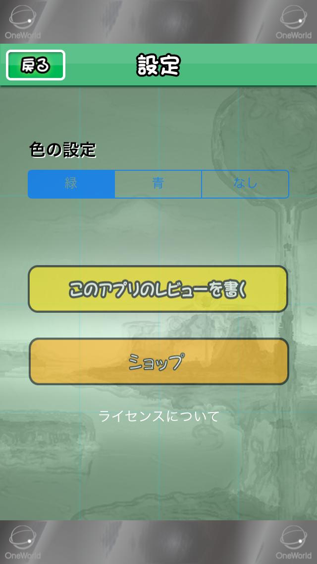 スカウター -戦闘力測定 ScreenShot1