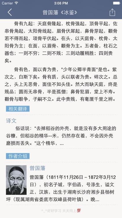 集部古文大全 - 四库全书之集部古文典籍翻译鉴赏大全 screenshot-4