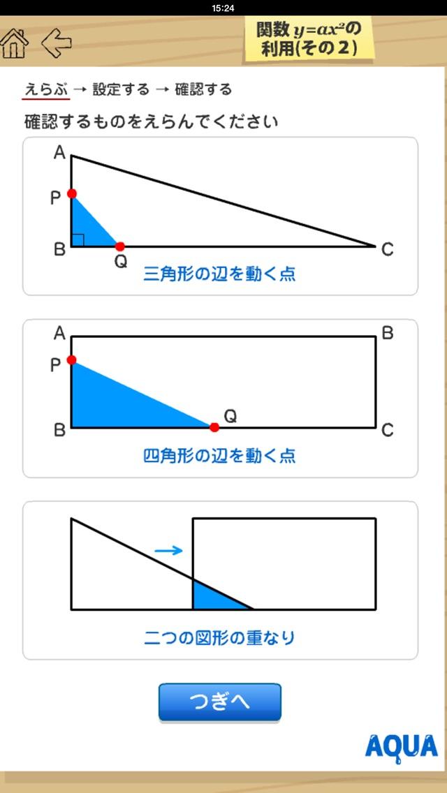 関数y=ax2の利用(その2) さわってうごく数学「AQUAアクア」のおすすめ画像1