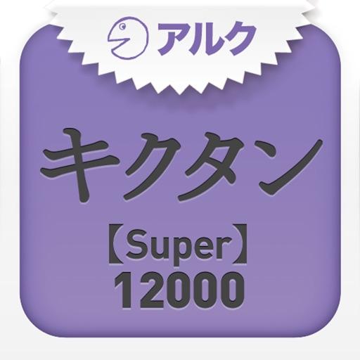 キクタン 【Super】 12000 ~聞いて覚える英単語~(アルク)