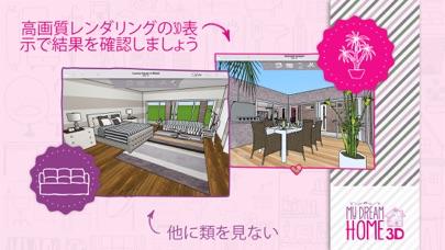 Home Design 3D: My Dream Homeのおすすめ画像5