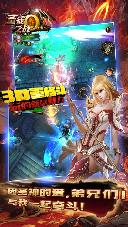 聖徒之戰Online screenshot-4
