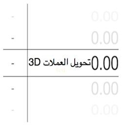 3D تحويل العملات