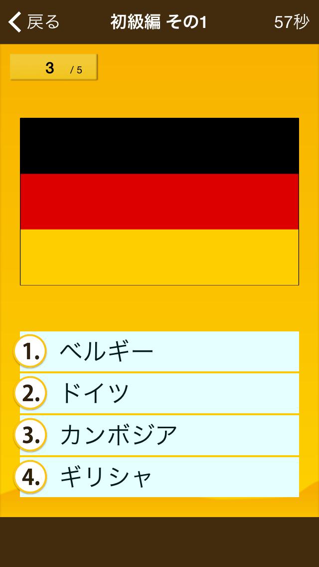 世界の国旗クイズ