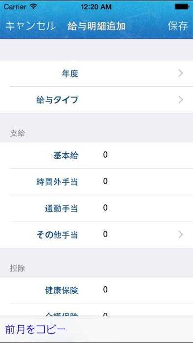 給与マネジャ screenshot1