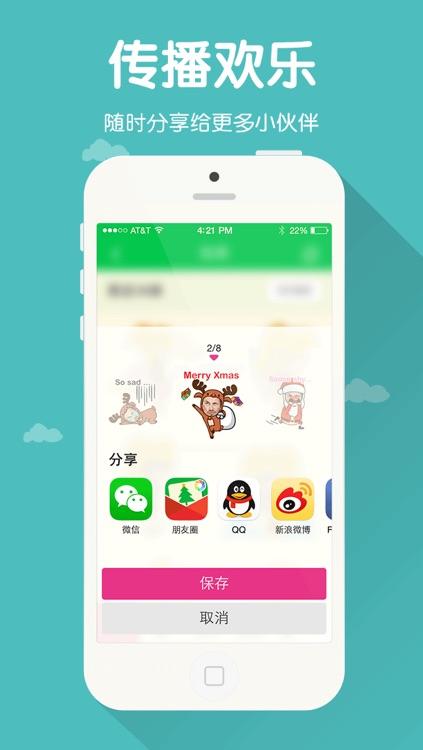 萌我MojiMe screenshot-3