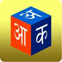 Codes for Barnoparichay - Learn Hindi Alphabet Hack