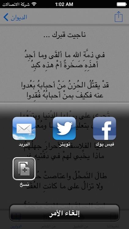 ديوان الشاعر/ محمد مهدي الجواهري screenshot-4