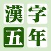 漢字の練習帳 五年生