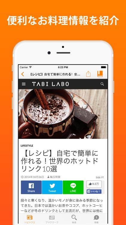 料理レシピをブックマーク for クックパッド [クックマーク] screenshot-4