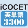 iCOCET - iPhoneアプリ