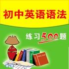 初中英语语法练习500题多媒体交互软件 for iPhone icon