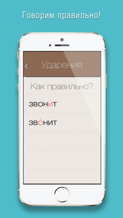 Отличник по русскому 3 в 1: орфография, ударение и произношение Скриншоты5